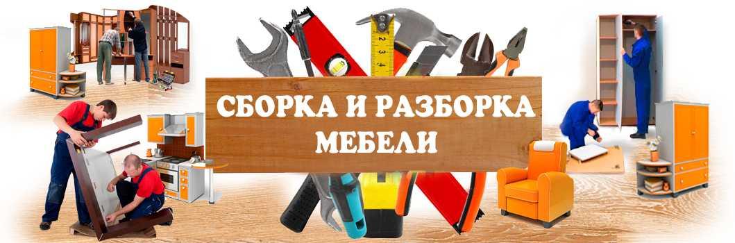 Сборка мебели в Казани